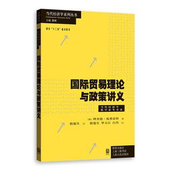 国际贸易理论与政策讲义