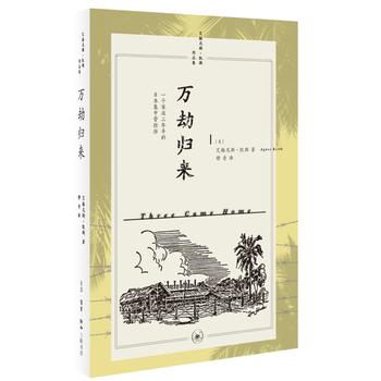 万劫归来:一个家庭三年半的日本集中营经历