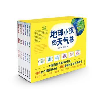地球小孩的天气书(全6册)