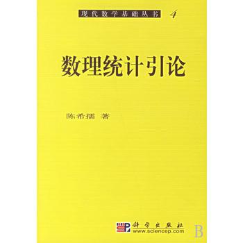 现代数学基础丛书·典藏版6:数理统计引论
