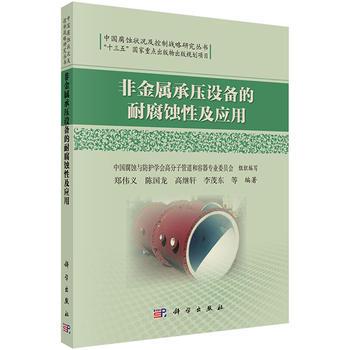 非金属承压设备的耐腐蚀性及应用