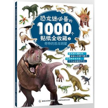 恐龙迷必备的1000个贴纸全收藏2·奇特的恐龙明星