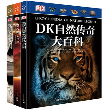 DK青少年博学大百科(精装全三册)