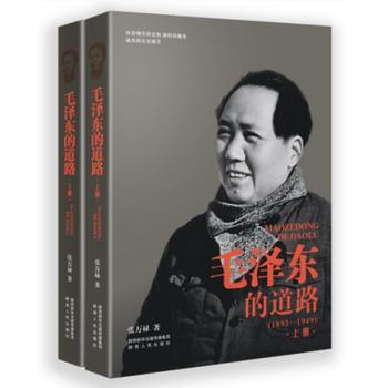 毛泽东的道路(1893-1949)(上下册)
