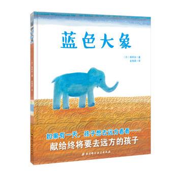蓝色大象·日本精选儿童成长绘本系列