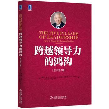 跨越领导力的鸿沟(原书第3版)