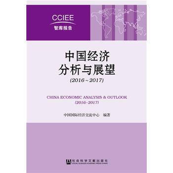 中国经济分析与展望(2016~2017)