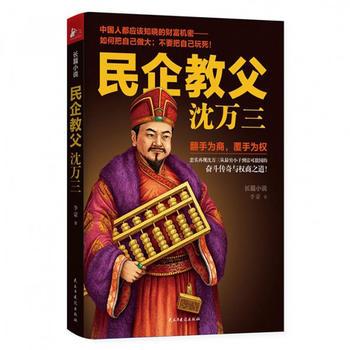 民企教父沈万三(1-5册)