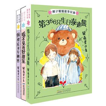 辫子姐姐故事星球(第二辑)(第366只生日泰迪熊、看不见的好朋友、阁楼星球有秘密)
