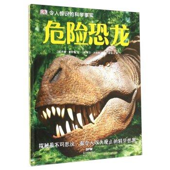 危险恐龙(精)/DK令人惊讶的科学事实