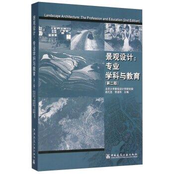 景观设计:专业 学科与教育(第二版)