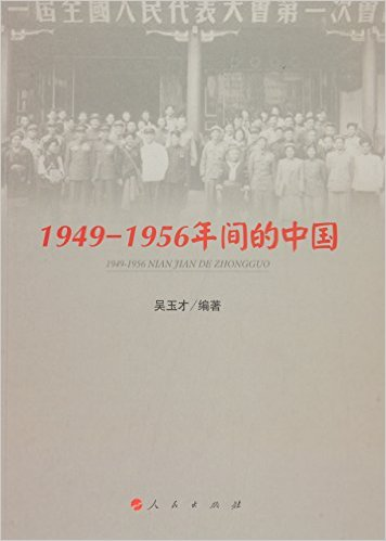 1949—1956年间的中国