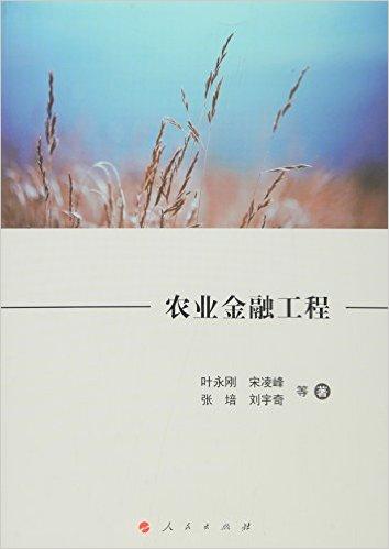 农业金融工程