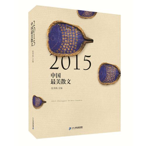 2015中国最美散文