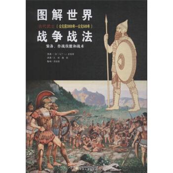 图解世界战争战法:古代武士(公元前3000年-公元500年)