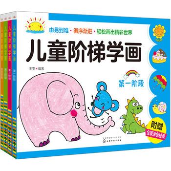 儿童阶梯学画(3-6岁 套装共4册)