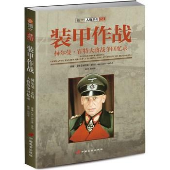 装甲作战:赫尔曼·霍特大将战争回忆录