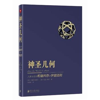神圣几何:人类与自然和谐共处的宇宙法则