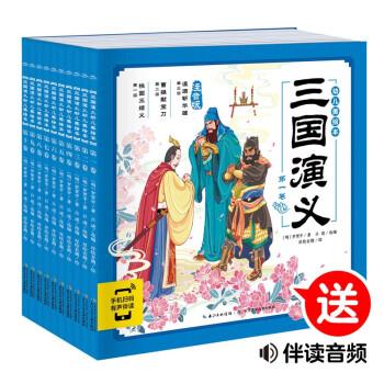 三国演义幼儿美绘本(套装全10册)