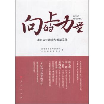 向上的力量——北京青年流动与创新发展