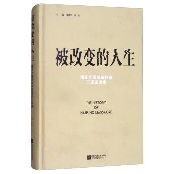 被改变的人生-南京大屠杀幸存者口述生活史