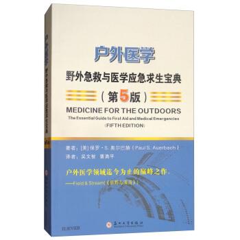 户外医学:野外急救与医学应急求生宝典(第5版)