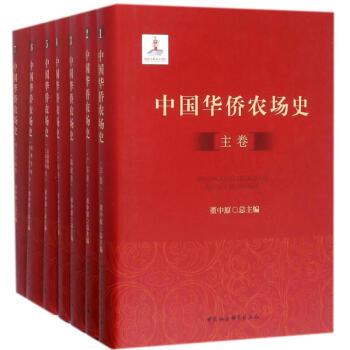 中国华侨农场史