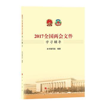 2017全国两会文件学习辅导