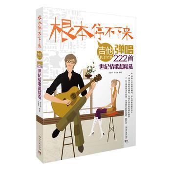 根本停不下来:吉他弹唱222首世纪情歌超精选