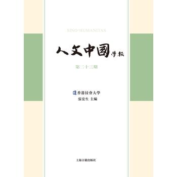 人文中国学报第23期