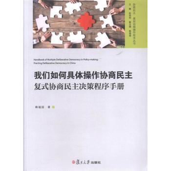 我们如何具体操作协商民主:复式协商民主决策程序手册