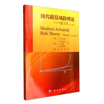 现代精算风险理论——基于R(第二版)