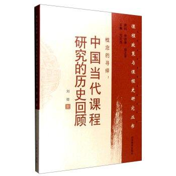 概念的寻绎:中国当代课程研究的历史回顾