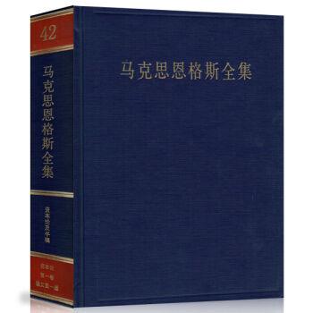 马克思恩格斯全集 第42卷