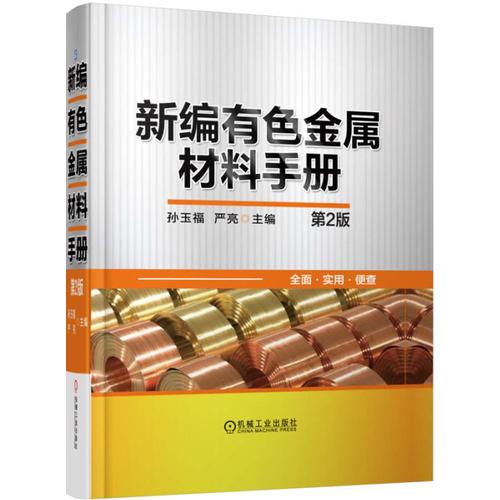 新编有色金属材料手册(第2版)
