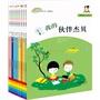 世界经典桥梁书·爱藏本(共10册,第二辑)