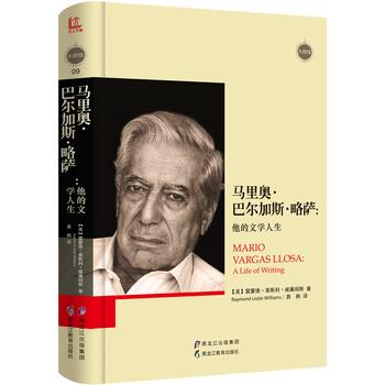 马里奥·巴尔加斯·略萨:他的文学人生(精装)