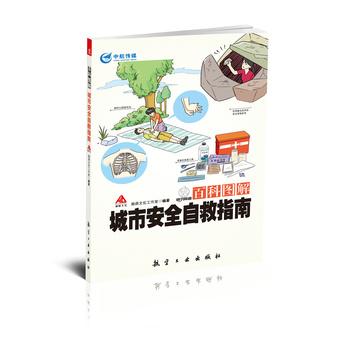百科图解城市安全自救指南