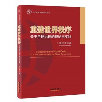 重建世界秩序:关于全球治理的理论与实践
