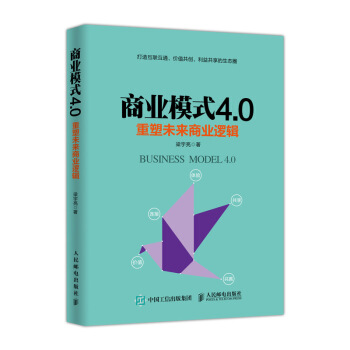 商业模式4.0 重塑未来商业逻辑