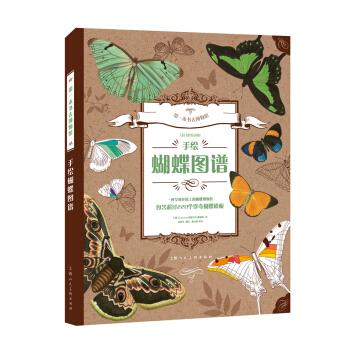 带一本书去博物馆系列图书——手绘蝴蝶图谱