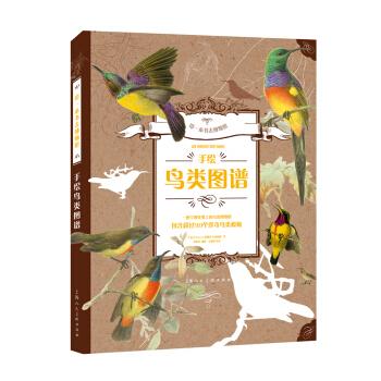 带一本书去博物馆系列图书——手绘鸟类图谱