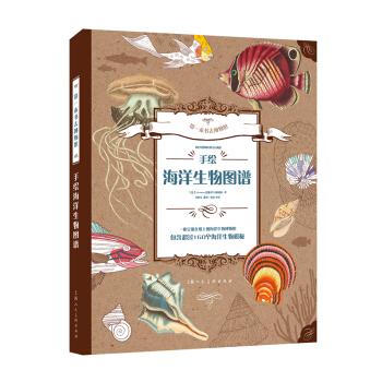 带一本书去博物馆系列图书:手绘海洋生物图谱