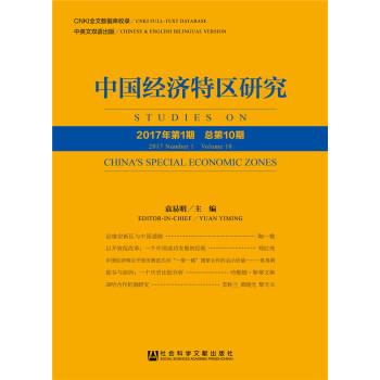 中国经济特区研究(2017年第1期 总第10期)