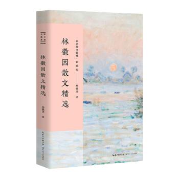 林徽因散文精选(彩插版)
