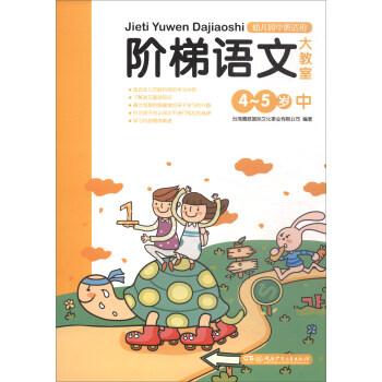 阶梯语文大教室 4-5岁(中)