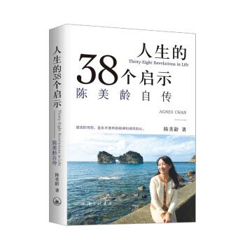 人生的38个启示:陈美龄自传
