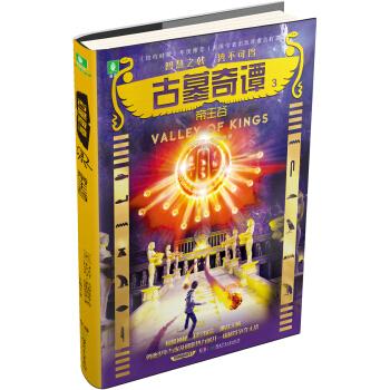 古墓奇谭系列3:帝王谷