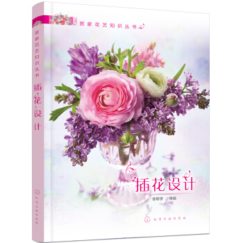 居家花艺知识丛书--插花设计