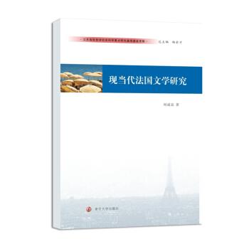 现当代法国文学研究